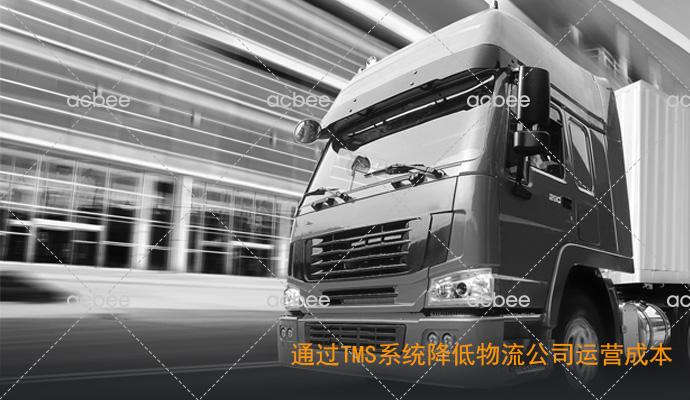 应用Smart TMS物流管理系统降低物流公司运营成本